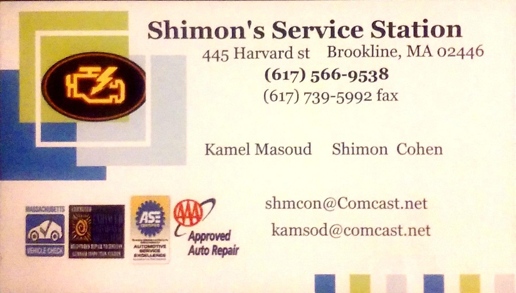 Shimon's Service Station, Brookline, MA